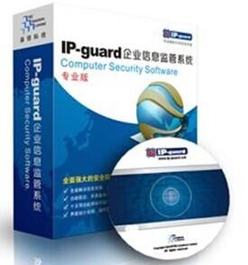 ipguard  内网安全管理系统 移动存储管控