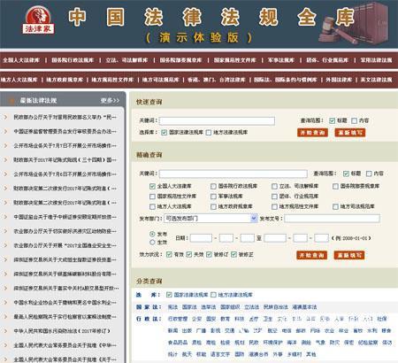 法律家 中国法律法规全库 法律法规检索软件