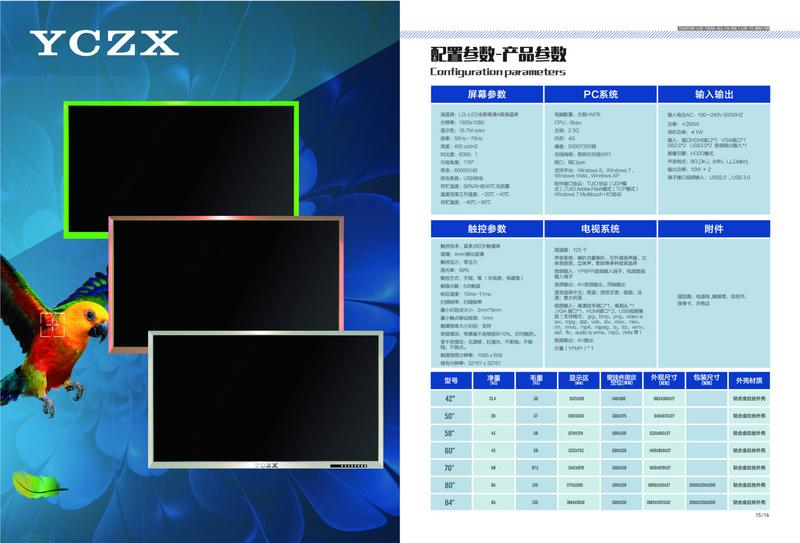 索视80寸液晶电视