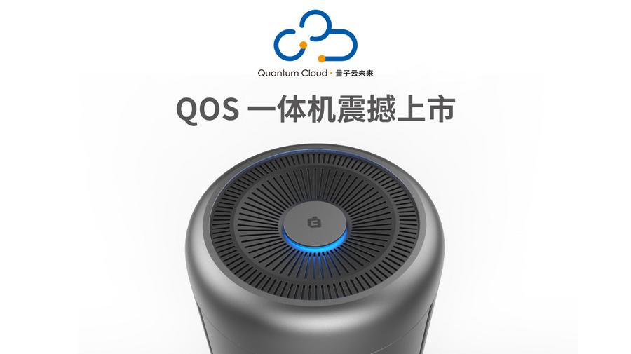 超融合QOS一体机