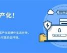 聚焦国产芯片,ZStack&飞腾完成兼容互认证!
