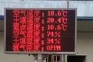 农业自动气象站应用于湖南安化