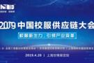 2019中國校服供應鏈大會官方完整日程重磅發布!