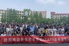 2019 Stata夏季训练营陈强专场在上海财经大学成功举办