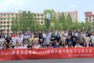 2019 Stata夏季训练营王群勇专场在上海财经大学成功举办