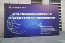 革新参加2019年全国电工电子教学研讨会