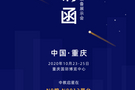 2020偶遇重庆 | 中教启星邀您共聚第78届中国教育装备展示会