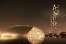 国家大剧院×科旭威尔,智能拍摄诠释线上音乐之美