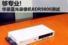 够专业 华录蓝光工程录像机BDR9800测试