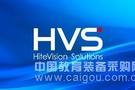 鸿合集成(HVS)十五年:打造高端智能视听集成第一品牌