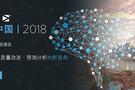首届Minitab洞察中国大会将于5月08日召开