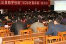 大足县召开数字校园VCM仿真实验培训会