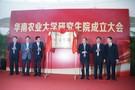 华南农业大学研究生院在广州正式揭牌成立