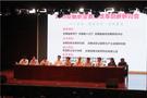 2015安徽职业教育改革创新研讨会