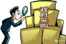 """新版招投标管理办法解读 遏制""""最低价中标"""""""