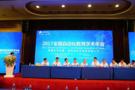 2017全国自动化教育学术年会在南京举办