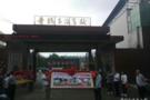 长虹教育助力晋南地区教育信息化建设