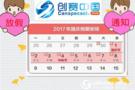 上海创赛科技2017年中秋国庆放假通知