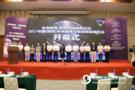 北京文香独家冠名2017中国(南京)未来教育与智慧装备展