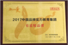 有道精品课获2017中国品牌实力教育集团奖