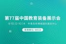 青鹿邀您共赴第77届中国教育装备展,智慧课堂神秘科技将登陆青岛