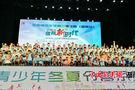 2018年全国青少年体育冬夏令营湖南站启动