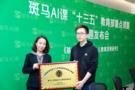 """斑马AI课""""十三五""""教育部重点课题开题发布会在京举行"""