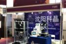 沈阳科晶参加2018年中国国际珠宝展览会