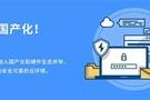聚焦國產芯片,ZStack&飛騰完成兼容互認證!