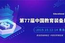 金秋十月,相约青岛,碧海扬帆邀您共赴第77届中国教育装备展!