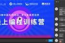 Kitten亮相中国人工智能学会直播,携手编程猫共谱编程教育