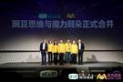 重磅!豌豆思维与魔力耳朵正式合并打造中国2-12岁孩子一站式在线学习平台