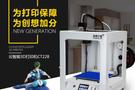 创客教育3D打印机哪个品牌好?创想三维CT228受热捧