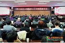 四川師范大學黨委召開各界人士迎新年座談會