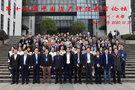 第十五届中国资产评估教育论坛在西华大学顺利举办