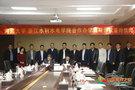 河海大學與浙江水利水電學院簽訂合作辦學戰略協議