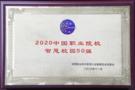 """郑州电力高等专科学校入选""""中国职业院校智慧校园50强"""""""