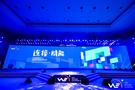 第四屆WE+智繪互聯校園新生態峰會在重慶正式開幕