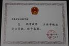 湖南省電化教育館榮獲脫貧攻堅集體嘉獎表彰