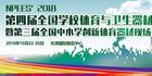 第四届全国学校体育与卫生器材装备展
