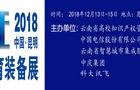 云南教育装备展:助力变革打造教育生态圈