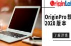 OriginPro图形可视化和数据分析软件2020版本已正式发布