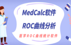 医学统计软件MedCalc的ROC曲线分析
