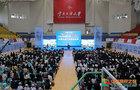 """云南省第四届""""互联网+""""大学生创新创业赛"""