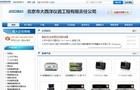 【本网动态】中国教育装备采购网新增企业展台模板 全方位展示企业风采
