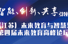 2018中国(江苏)未来教育与智慧装备展览会专题