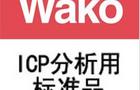 上海效胜仪器Wako 华中区域科研试剂耗材代理