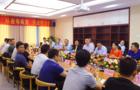 广东省实验室设计建造技术协会沟通交流会纪实