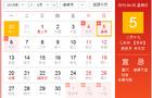 2015清明节放假安排