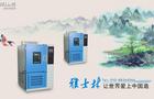 制冷剂是否影响高低温试验箱内温度?